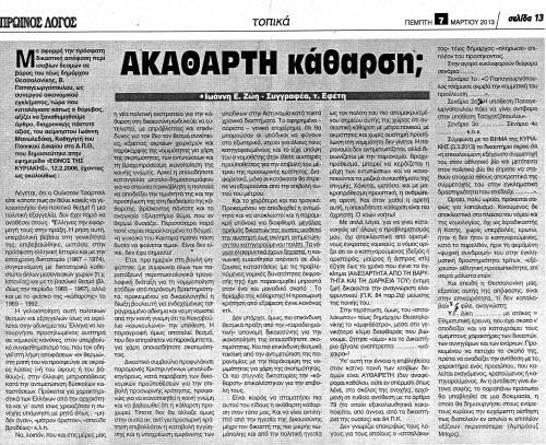 αρθρο 1 Ιωάννη ζώη 7.3.2013