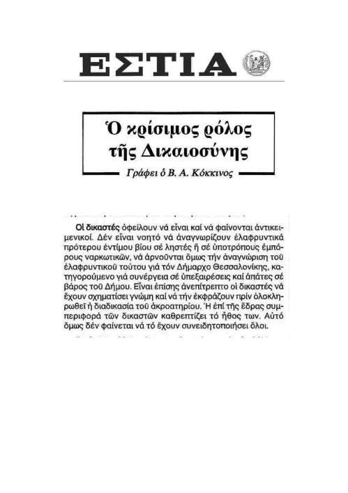 Β.ΚΟΚΚΙΝΟΣ