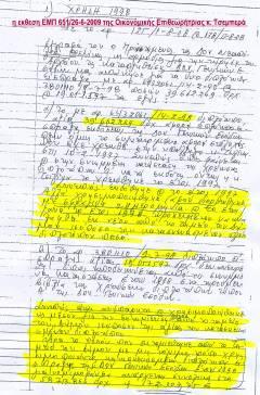 Έκθεση ΕΜΠ 651_26.6.2009 της κ.Τσεμπερά