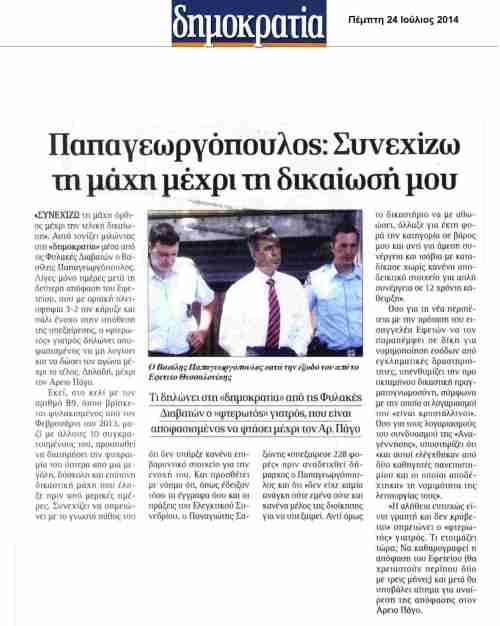 apo.gr_2014_07_24_ΠΑΠΑΓΕΩΡΓΟΠΟΥΛΟΣ  (1)
