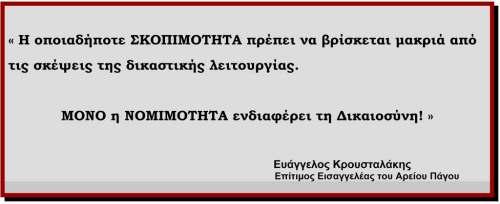 κρουσταλακης